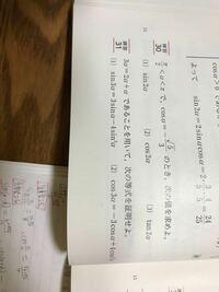 練習31の答え両方教えてください 出来たら紙に書いて欲しいです