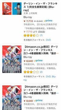 ダリフラのアニメを買おうと 思ったんですけど Amazonで ダリフラ1~8 1~4巻 5~8巻 とあったのですが、これの1~8とは どういう事ですか? また、写真にもあるように 1~4巻 5~8巻はどういう事ですか? 詳しい...