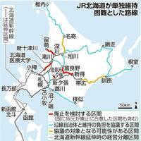 JR北海道が 自力維持困難な路線について  こちらを ご覧ください。 赤い線と黄い線は将来確実に 廃線となってしまうんですかね? 夕張線は廃線決定だし 日高線も危ういし 将来、 ロシアと繋がる可能性あ...