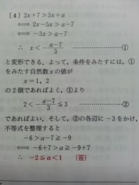xの不等式 2x+7>5x+a を満たす自然数xの個数がちょうど2個となるように、定数aの値の範囲を定めよ。  という問題で、x<-(a-7)/3となることまではわかったのですが、解説ではその次にx =1,2と書かれており、どうしてそうなるのかがわかりません。  問題でxが2個と定められているので解が2個になるのはわかりますが、なぜ1と2で、2と3などにはならないので...