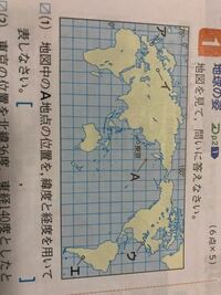 緯度と経度についてなんですが…。 この問題の経度がなぜ答えは東経165度なのか分かりません…。緯度は分かったのですが…。 だれか教えてください!!