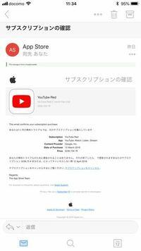 Appleからサブスクリプションの確認というメールが届きました。購入した心当たりのなくAppleIDの購入履歴にも表示されません。無料期間が過ぎると課金が始まるという内容なのですが、サブスクリプションをキャン...