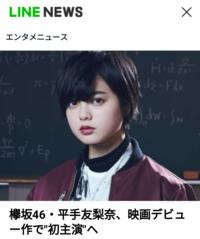 欅坂46・平手友梨奈 どう思いますか?