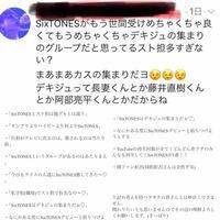 こういう人どう思いますか? ちなみにこの人はSixTONESのファンです。  SixTONES ジェシー 京本大我 田中樹 松村北斗 髙地優吾 森本慎太郎 Love-tune Snow Man Travis Japan