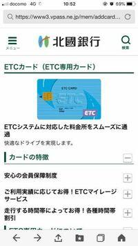 北國デビッドカードのクラシックの方でもETCカード申し込んで審査通れば発行できるのか?