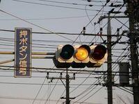 背景が青の「押ボタン式」の道路の標識の意味を教えて下さいm(_ _)m 埼玉に入るとやたら見る気がするのですが、 良く見る背景が白の「押しボタン式」とは どう違うのでしょうか? 知ってる方いらっしゃいましたら、 よろしくお願い致します✩(*^^*)