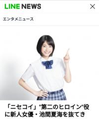 新人女優・池間夏海 どうですか❓