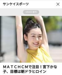 新人女優の宮下かな子(22)はどうですか❓