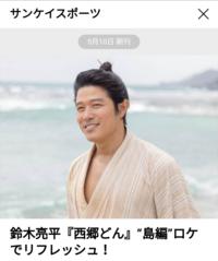 俳優、鈴木亮平(35)はどうですか❔