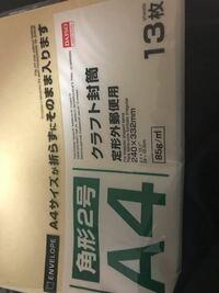 メルカリのらくらくメルカリ便でこの封筒でA4サイズ195円で送れますか?