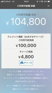 ソフトバンクカードについて質問です。 このあいだ機種変更をした際に iPhoneを下取りに出したら 4800円分をソフトバンクカードに チャージしてもらえました。 残高を確認するためアプリをとってみたら ご利用可能額が104800円になっていました。 この10万はどこから来たのでしょうか。  10万円まで使えますよ、 使ったお金は後からクレジットから落ちますよ、 ということなのでしょうか? ...