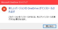Onedriveをアンインストールしたのにこの表示が出てインストールできません。 どうしたらいいですか?