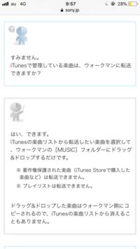 iTunesからウォークマンへ曲を転送する方法を調べていたのですが、この画像に書かれている「iTunes Storeで購入した楽曲は転送できません」というのが意味わかりません。 iTunesで購入した音楽 を転送したいって...