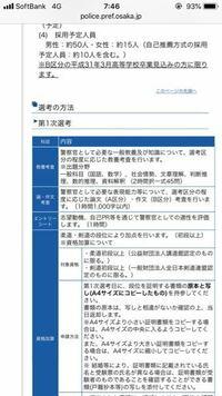 合格 発表 府警 大阪