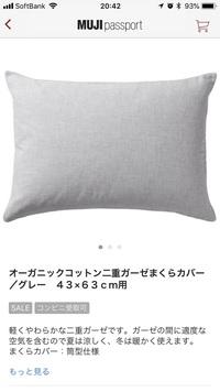 ニトリのホテルスタイル枕 プレミアム商品コード: 7550366を購入しようか悩んでるんですが、こちらの枕に一般的な枕カバーの43x63cmサイズのメーカーは無印になるんですが、 このサイズの枕カバーはこちらの枕に...