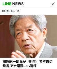 評論家・田原総一朗氏(84)をどう思いますか?