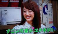 新井恵理那のエクボは可愛いですか。(志村の夜…から)