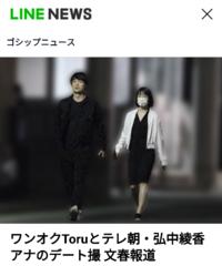 ロックバンド「ONE OK ROCK」のリーダー兼ギタリスト、Toru(29)とテレビ朝日の弘中綾香アナ(27) をどう思いますか?