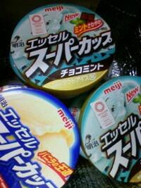 スーパーカップチョコミント味は、お好きですか?!  meijiエッセル スーパーカップ  チョコミント味&バニラ味2018.06.06 購入しました。  ↓