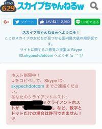 ちゃんねる Skype