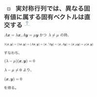 線形代数です 対称行列の異なる固有値に対する固有ベクトルは直交するという定理の証明に疑問があります。 写真の証明の3つ目の=はなぜ成立するのですか?