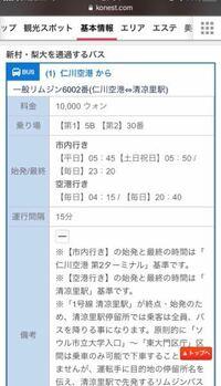 新村駅→仁川国際空港のこのバスの始発に乗って行きたいんですが何色のバスに乗ればいいのが教えていただきたいです