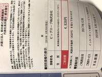 鈴木康之法律事務所からハガキが来ました。  ビッグローブ株式会社(インターネット)に未支払いの4838円の請求で、実際まだ払ってない分です。 ですが支払期限が6月10日までで、忘れてしまい今気づきました。...