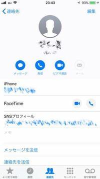 iPhoneです 電話帳にある、SNSプロフィールってなんですか?押してもなんの反応もありません。