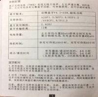ワイヤレスイヤホンを買ったのですが、説明書が中国語で読めないので翻訳してください!(´;Д;`)