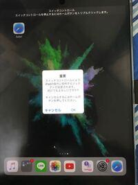 iPad Proのスイッチコントロールを使う時に、画像のような注意書き(?)が出てくるんですけど、どの設定で消すことができますか?iPhone7ではこんな注意書き出ないんですけど。