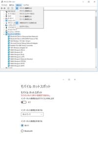 ノートパソコンからWiFiを使用したいのですが、 モバイルホットスポットをオンにできない状態なのです、  オンにすると一瞬でオフに戻ってしまい、 「モバイルホットスポットを設定できません。 」っと赤文字が出てきます。  Windows のバージョンは Windows10 Pro バージョンは1830です。  ディバイスマネージャーからネットワークアダプターを見て 表示から...