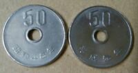 昭和48年と平成元年の50円玉があります。 平成元年の方が穴が微妙にずれているのですが 価値がありますか?