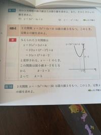 高一数学Iの二次関数についてです。例題4で、途中までは分かるのですがk-2=3になる理由が分からないので教えて欲しいです。