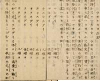 日本で「曜日」が普及したのは、福沢諭吉の功績が大きいですよね? 日本で1週7日の「曜日」が一般に使われるようになったのは、明治以後です。しかし、「曜日」が日本に伝わったのは平安時代で、それ以後の各時...