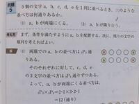 数学Aについて質問です。 a.bが両端にくる場合で 2P2 でなぜ両端ということになるのでしょうか? 2P2 なら隣同士の可能性もありえると思うのですが…。 ご回答よろしくお願い致します(>_<)