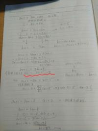 数学Bの漸化式についてです。 この問題の赤い部分がわかりません! 隣の(特性方程式)は関係ないです 誰か教えてください!