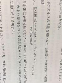 計算の小数点が合いません。 [8×(20÷60000)×2.0×10^(-3)÷1000]/[π×(0.5÷1000)^4]=271624 となってしまいます。 どこが間違っていますか?