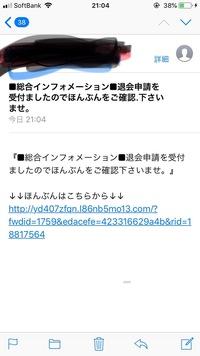 モバイルコミュニティという サイトに登録させられ 都道府県、ニックネームを 登録し一通だけやりとり してしまいました。 退会のボタンをおしたらこのようなメールがきました。 もう入ら ない方がいいです...