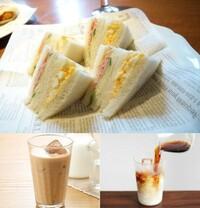 サンドウィッチには、 ミルクティーとカフェオレどっちが良いですか?