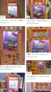 東京にあるゲーセンの中で  ハローキティのポップコーンマシンが 置いてある ゲーセンってありますか??