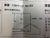 この問題の答えがわかりません。 V(ab)とV(bd)が線間電圧で、V(ad)が相電圧でしょうか? 教えてもらえると嬉しいです。