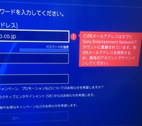 Ps4 アカウント 作成