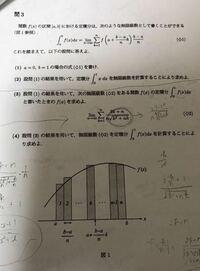 解析学、無限級数 定積分の問題です (1)で式を立てるところまではわかるんですが その下がわかりません よろしくお願い致します