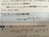 高校数学の微分法の分野で質問です。 下の写真のf(x)のx=aにおける微分係数という枠のところの等式がなぜ成り立つかは、文系数学でも理解するべきですか?教科書を読んでもなぜイコールなのかが思いつきません。...