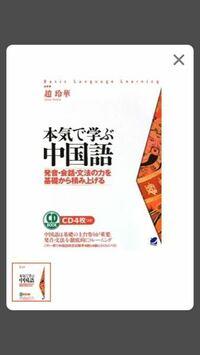 本気で学ぶ中国語―発音・会話・文法の力を基礎から積み上げる [単行本] この本はどのくらいのレベルの人が使う本ですか?文章をたくさん学びたくて買うか迷ってます。