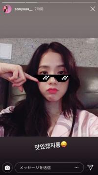 BLACKPINKのジスのインスタのストーリーに書いてあった韓国語訳して欲しいです(><)  ↓ 맛있겠지롱