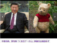 中国当局、実写版「くまのプーさん」映画の公開認めず。だそうですが、しかし、こんな事をしたら、中国は「くまのプーさん」を怖がる臆病者と思われてしまうのではないでしょうか? 「くまのプーさん」を怖がっていたら、大国の面子丸つぶれですよね?