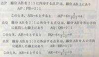 線分ABを2:1に内分する点P,線分ABを2:1に外分する点Q,線分ABを1:3に外分する点Rを下の図に記せ。 写真は解説なんですけど、式にしているところがよく分かりません。式の数字ひとつひとつ解説してください。お願いします。