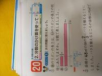 小学六年生の算数のドリル問題がわからないので教えてください。  分数のかけざんを使っての問題です。  問題  (あ)のリボンの長さは、(い)のリボンの長さの何倍にあたりますか。分数で表 しましょう。  (あ)3分の2m   (い)3m(1倍)  わかりにくいので、画像添付します。  ヨロシクお願いします。