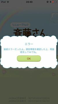 さん アプリ やばい 斎藤